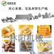 膨化食品、夹心米果生产线