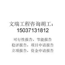 河南漯河写可行性报告申请项目-河南漯河申请项目图片