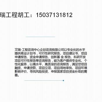 哪写的好立项报告的公司江门开平-江门开平保证质量