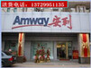 株洲荷塘區有沒有安利專賣店株洲荷塘區安利店鋪具體位置