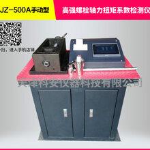 全自动高强螺栓检测仪YJZ-500D螺栓轴力试验机