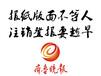 菏澤報社直辦登報業務,菏澤證件掛失登報發布遺失聲明
