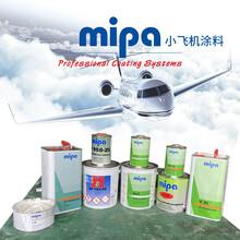 航空涂料油漆小飞机涂料工业涂料飞机油漆图片