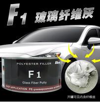 德國玻璃纖維膩子原子灰防水膩子高鐵工業汽車輪船刮涂填充圖片