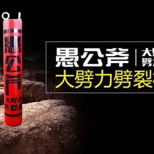赣州有没有一种不用放药就可破石挖机带动劈裂机图片
