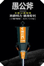 衢州大型机载劈裂机河北质量保证图片