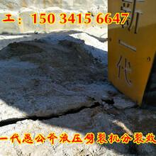 山城区矿山解体液压劈石机图片
