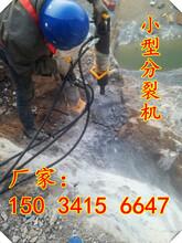 蘇州平江區液壓破石機圖片