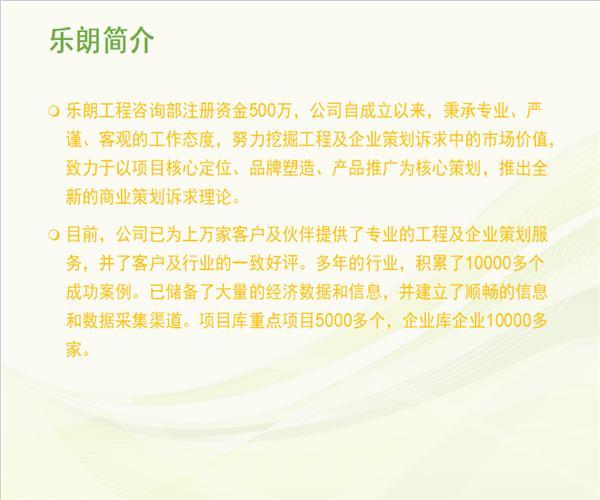 山亭绿色包装印刷项目建议书编制内容-公司有范文