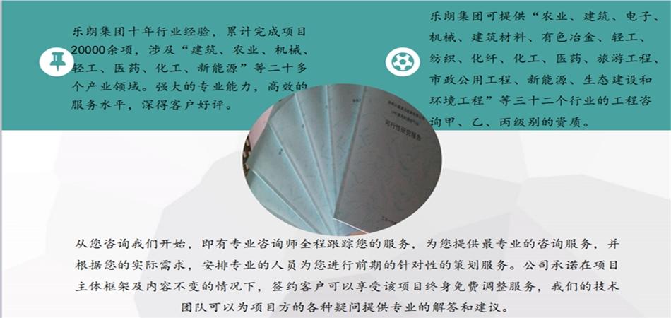 天台县编制铁路可行性研究报告公司/能立项报告