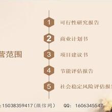代写弋阳县可行性研究报告-可研报告价格/范文图片