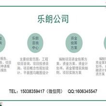 中山市本地写可行性报告-甲级资质写报告的公司图片