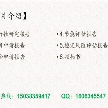 梁山专门编制可行性报告专业做的公司-分析报告