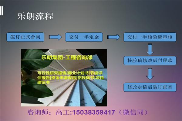 潁州可以做可行性報告的公司-潁州多少錢