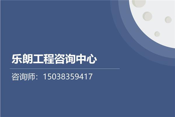 南关政务服务平台建设项目专业写商业计划书公司