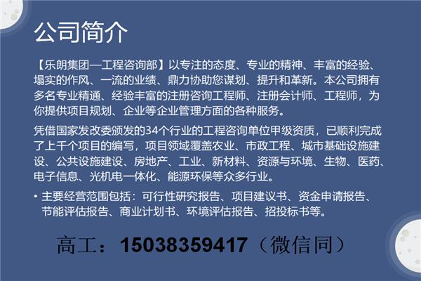 綦江做可行性报告公司做立项申请书