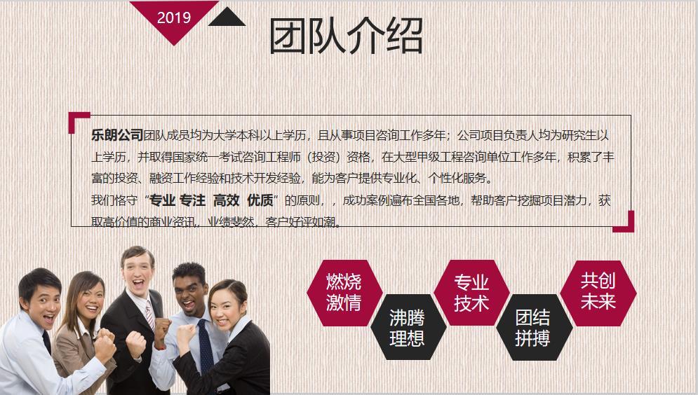 黔东南代做项目建议书|可行性研究报告