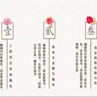 锦州能代写可行性报告的可以做公司图片4