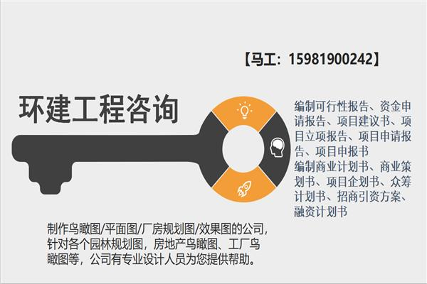 锦州能可行性报告的可以做公司