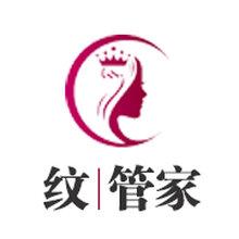 """武汉纹管家198元修复""""妊娠纹、生长纹、肥胖纹"""",一次见效!图片"""