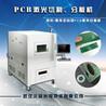 PCB激光切割机,PCB激光分板机,PCB激光分割机,PCB激光裁剪机