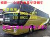 从霞浦到肥西的长途大巴车/客车车站直达大巴车