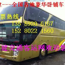 车票)潮州到旌德)的直达客车(约几个小时)汽车多久/多少钱车票?图片