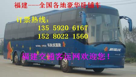 惠安到江阴的汽车查询时刻表/票价多少钱?