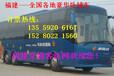 霞浦到青州直达长途汽车天天有车#车票预定