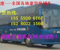 从厦门到沧州的长途大巴车/客车车站直达大巴车