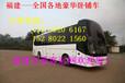 霞浦到邓州汽车和(客车)(多少钱?要多久?)