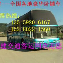 车票)莆田到霍邱)的直达客车(约几个小时)汽车多久/多少钱车票?图片