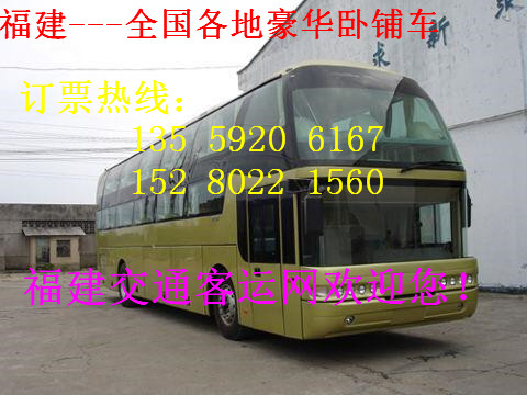 霞浦到台儿庄的汽车/新大巴发车时间表查看