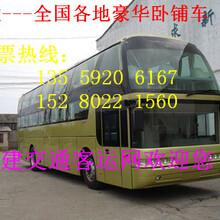 车票)漳浦到太和)的直达客车(约几个小时)汽车多久/多少钱车票?图片