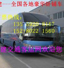 车票)石狮到平顶山)的直达客车(约几个小时)汽车多久/多少钱车票?图片