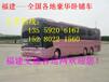 霞浦到黄岛的直达卧铺汽车/票价多少钱?