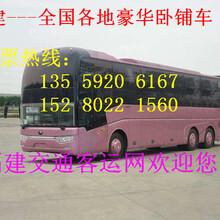 车票)龙港到曹县)的直达客车(约几个小时)汽车多久/多少钱车票?图片