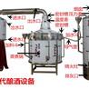 广东佛山60型酿酒设备
