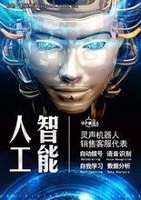 重庆现在市场有多少牌子人工智能机器人?