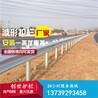 福建莆田乡村公路波形护栏厂家直销创世护栏质量保证
