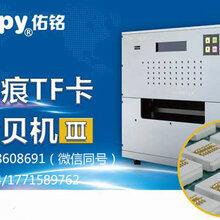 原装佑铭Umecopy第三代50口无痕TF卡拷贝机H5检测、加密卡复制图片