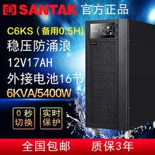 山特C6KS外接电池192V直流