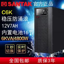 山特6KVA在线式机房电源UPS