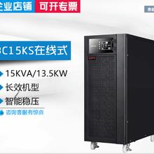 山特3C315K三三高频全国质保UPS