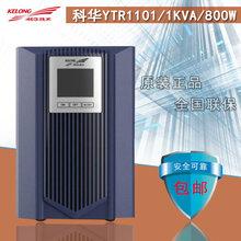 科华YTR11011KVAups电源