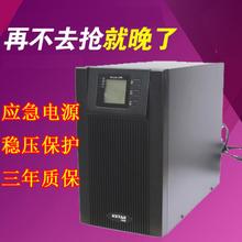科华YDE9102H长效机UPS电源图片