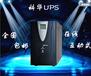 河南科华UPS电源YTR3330性价比高