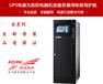 北京科华UPS电源YTR3310-J机架式