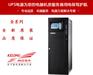 甘肃科华UPS电源YTR/B3320长机外接电池