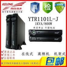 辽宁科华UPS电源YTR1103L-J内置电池